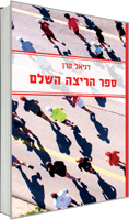 עטיפת ספר הריצה השלם מאת דניאל קרן